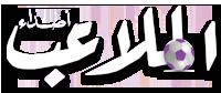 جريدة أصداء الملاعب